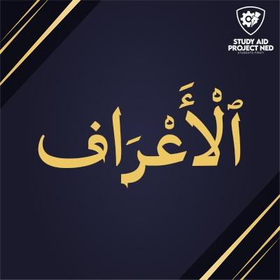 Al A'araf
