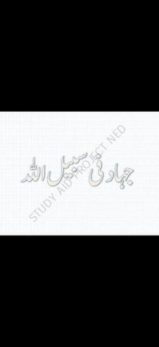 جہاد-فی-سبیل-اللہ