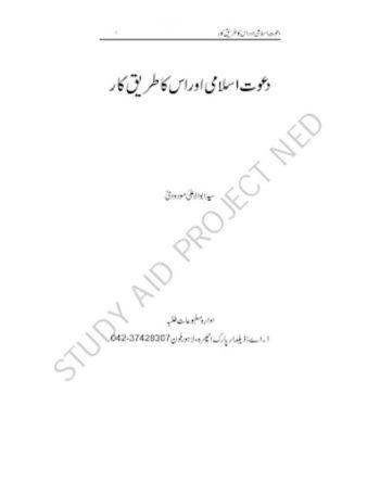 دعوتِ-اسلامی-اور-اس-کے-طریقے-کار