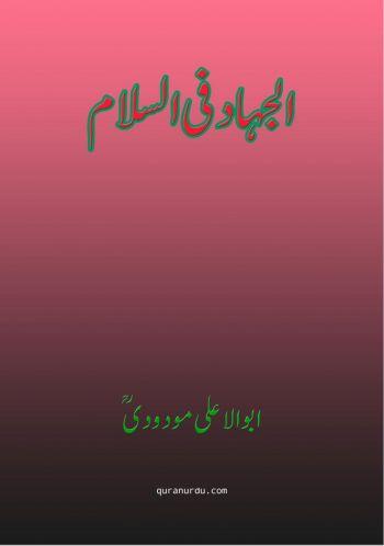الجہاد فی الاسلام