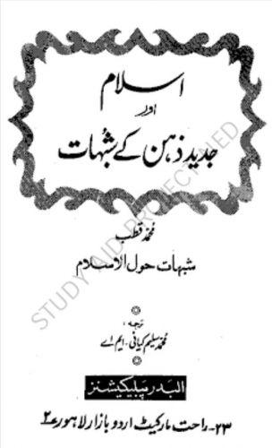 اسلام اور جدید ذہن کے شبہات